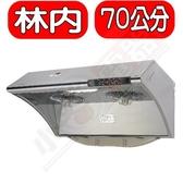 全省 林內【RH 7033S 】自動清洗電熱除油式不鏽鋼70 公分排油煙機