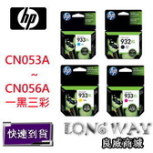 HP CN053AA + CN054AA + CN055AA + CN056AA NO.932XL / 933XL 原廠高容量墨水組(1黑3彩)(適用:HP OfficeJet 6100/6600/6700)