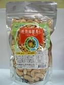 琦順~輕烘焙腰果仁250公克/包