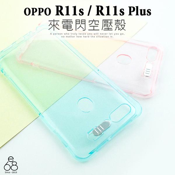 來電閃! OPPO R11s / R11S Plus 四角強力 手機殼 空壓 防摔 來電顯示 訊息閃爍 軟殼 發光 保護套