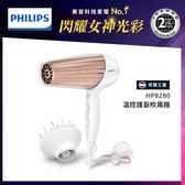 飛利浦新一代溫控天使護髮吹風機 HP8280 免運費