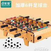 兒童玩具 木質兒童桌上足球機6桿足球桌親子互動玩具桌式足球臺節日禮物 城市科技