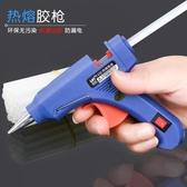 熱熔膠槍 制作膠電溶膠槍棒家用電熱溶棒膠水條熱融膠棒7 11mm 【 出貨八折搶購】