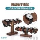 錶托手錶架手錶座手鏈收納架手錶臺文玩手串架子展示架手鏈展示架 可然精品