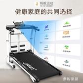 家用智能跑步機室內迷你機械走步機運動健身器材折疊小型靜音 qf25249【夢幻家居】