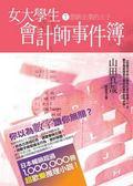 (二手書)女大學生會計師事件簿DX.1創新企業的王子