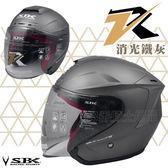 送電彩片 【SBK ZR 素色 3/4 安全帽 半罩 安全帽 內襯全可拆 消光鐵灰 】免運費