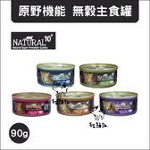 NATURAL10+ 原野機能〔無穀主食貓罐,5種口味,90g〕(單罐)