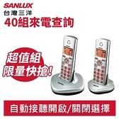 【超值組】SANLUX 三洋 DCT-9831 大字鍵數位無線電話-超值雙手機組