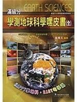 二手書 《滿級分學測地球科學嘿皮書(全)-華逵升大學專業總複習教材》 R2Y 9789866652639