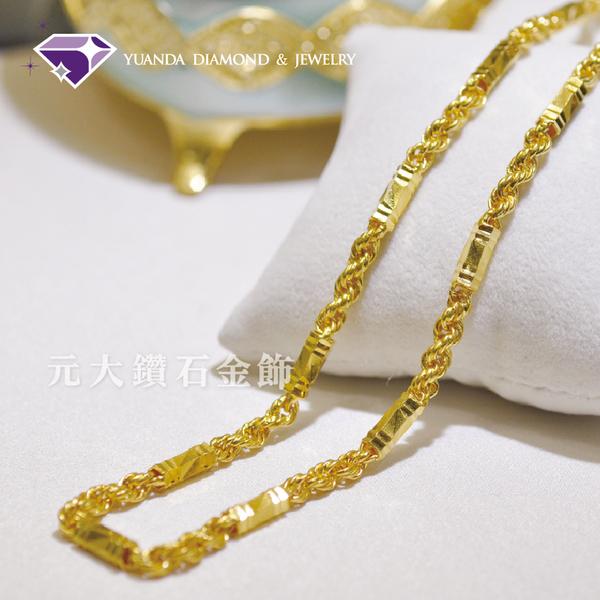 【元大鑽石銀樓】『六角麻花』一兩版 兩尺 金重10.50錢 黃金項鍊 男鍊-純金9999國家標準
