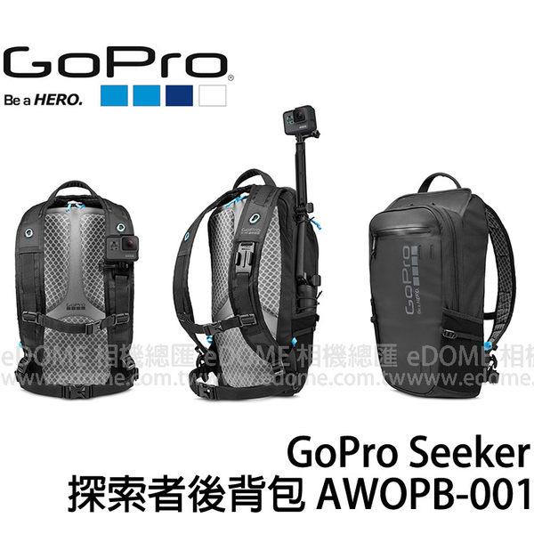 GoPro Seeker 運動專用探索者後背包 單個 (24期0利率 免運 台閔公司貨) AWOPB-001 GoPro 專用後背包