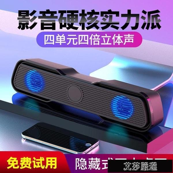 K100電腦音響台式機家用重低音炮筆記本迷你小音箱USB長條影響【全館免運】