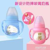 嬰兒玻璃奶瓶耐摔防摔爆硅膠套寬口徑帶手柄吸管新生兒奶瓶防脹氣  朵拉朵衣櫥