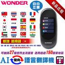 【旅遊必備出租】AI雙向多國語言翻譯機 可翻譯27種世界主流語言