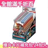 【爆丸BP-016完整一盒】日版 爆丸卡片補充包 24包入 TAKARA TOMY BAKUGAN【小福部屋】