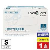 醫博康 徐州富山 一次性PVC檢診手套 (無粉) S號 100pcs/盒 專品藥局【2017057】