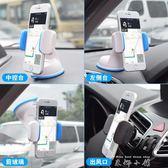 車載手機架汽車支架車用導航吸盤式多功能出風口車內支撐萬能通用   米娜小鋪
