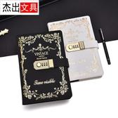 復古密碼本創意學生日記本帶鎖筆記本日韓國加厚手賬本筆記本文具 滿天星