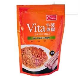 出清價 康健生機 Vita牛蒡素香鬆 220g/包/ 6包優惠600再送奇異籽1包