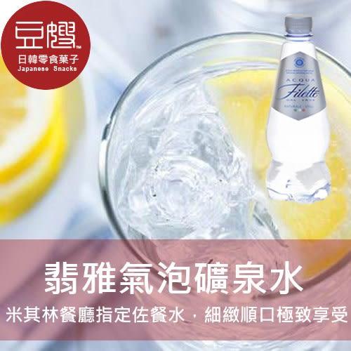 【豆嫂】義大利飲料 翡雅氣泡天然礦泉水