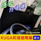 FORD福特 2代3代【KUGA前擋遮陽...