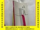 二手書博民逛書店收獲罕見2005 1 2 共2本合售Y16354