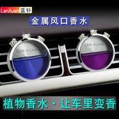 藍軒汽車香水車載車用空調出風口香水香薰車內除異味擺件裝飾用品