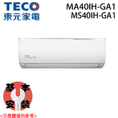 【TECO東元】7-9坪 精品變頻冷暖分離式冷氣 MA40IH-GA1/MS40IH-GA1 基本安裝免運費