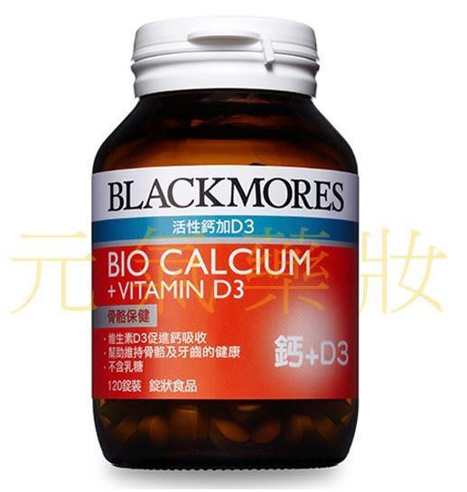 元氣健康館 BLACKMORES澳佳寶 活性鈣加D3 120錠裝