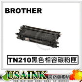 USAINK☆Brother TN210/TN-210BK 黑色相容碳粉匣  適用: HL-3040CN/MFC-9120CN/MFC-9010CN