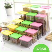 ✭米菈生活館✭【N44】彩蓋疊加儲物罐(370ML) 廚房 食物 食品 五穀 雜糧 涼拌 料理 透明