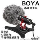 BOYA BY-MM1直播抖音 單眼相機...
