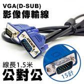 [哈GAME族]滿399免運費 可刷卡 公對公 1.5M VGA螢幕線 影像傳輸線 延長線 投影線 D-Sub 15針