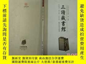 二手書博民逛書店罕見三讀藏書館(圖書出版目錄)Y167187 出版1999