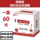 梅托洛全效激酶60顆/盒 原輔堂 原廠公...