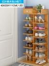 鞋櫃 多層鞋架子家用經濟型仿實木色收納省空間宿舍防塵小鞋櫃簡易門口 星隕閣