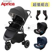 【超值組合】愛普力卡 Aprica SMOOOVE Premium 手推車-黑斯光年 + SMOOOVE Infan Seat 提籃汽座 + 連結器