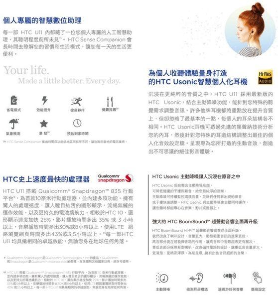 HTC U11 旗艦機 (6G/128G) 支援Edge Sense 測框感應 台灣公司貨