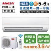 【台灣三洋】5-6坪變頻冷暖一對一220V精品型冷氣SAC-36VH7/SAE-36VH7(含基本安裝/6期0利率)