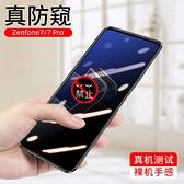 華碩Zenfone7 Pro防窺鋼化膜ZS670KS防偷窺ZS671KS手機保護玻璃膜