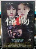 挖寶二手片-D00-003-正版DVD-華語【怪物】-林嘉欣 舒淇 方中信 林雪