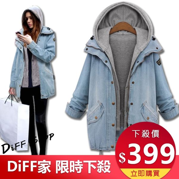 【DIFF】大碼女裝歐美春裝新款連帽牛仔外套 顯瘦 兩件式 外套 保暖外套【J25】