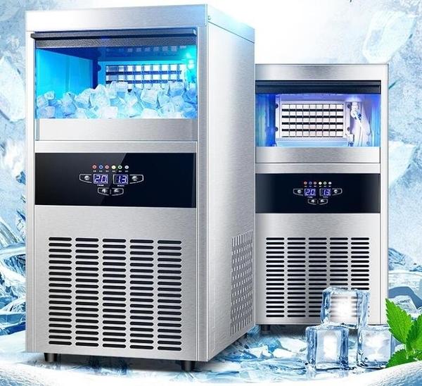製冰機商用奶茶店KTV大小型酒吧方冰接入自來水全自動冰塊製作機 果果生活館