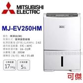 三菱 MITSUBISHI MJ-EV250HM 24.8L 變頻清淨除濕機 日本製 台灣公司貨 保固3年