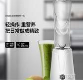 榨汁機 手動榨汁機迷你學生便攜式榨汁機家用電動杯子簡易水果小型榨汁機 第六空間 igo