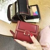 真皮小錢包女短款多卡位錢卡包一體折疊皮夾時尚牛皮錢夾【繁星小鎮】