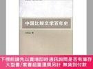 簡體書-十日到貨 R3YY【中國比較文學百年史】 9787516121993 中國社會科學出版社 作者:作者: