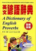 (二手書)英文諺語辭典(全新改版)