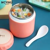 便當盒 迷你湯杯保溫桶小型飯盒上班族便攜早餐杯可微波爐密封帶蓋大容量 618大促銷